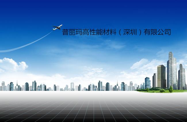 普丽玛高性能材料(深圳)有限公司