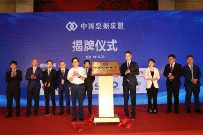 一站式票据商城早票网 成为首届中国票据联盟副会长
