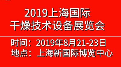 2019中国(上海)国际干燥技术设窗缝不知道什么时候合上了备展览会